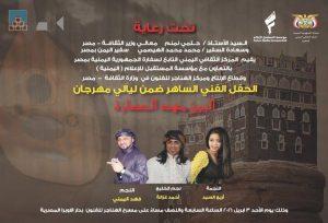 f2f0adb6 a8ea 4ad6 9531 f428b47af6b7 300x204 المركز الثقافي اليمني بالقاهرة يُحيي مهرجان اليمن مهد الحضارة