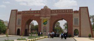 gate 300x131 وزارة المالية ترفض للمرة الثانية اعتماد توقيع المكلف برئاسة جامعة صنعاء