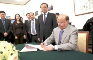 res 300x195 رئيس الجمهورية الباب مفتوح للأستثمار في اليمن لكل الصينيين