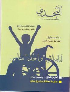 unnamed23 231x300 صدور العدد الثاني من مجلة التحدي اول مجلة تهتم بشؤون الإعاقة