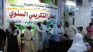 unnamed29 300x168  مؤسسة المشكاة الخيرية تكرم 100 حافظاً وحافظة للقرآن الكريم بالحديدة