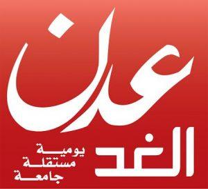 unnamed3 300x274 صحيفة (عدن الغد) تدين إيقاف الحكومة اليمنية لها وموقع الحديدة نيوز يعلن تضامنة مع الصحيفة