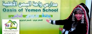 unnamed4 300x111 مدارس واحة اليمن الاهلية تهنيء طلابها وطالباتها وكادرها الأداري والتعليمي