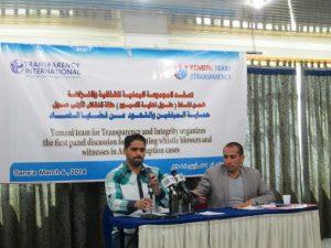 unnamed4 300x225 المجموعة اليمنية للشفافية والنزاهة تعقد الحلقة الأولى حول حماية المبلغين والشهود عن قضايا الفساد اليوم بصنعاء