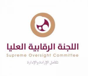 unnamed97 300x258 الرقابية العليا تدعو المؤسسات الحكومية الألتزام بالشفافية